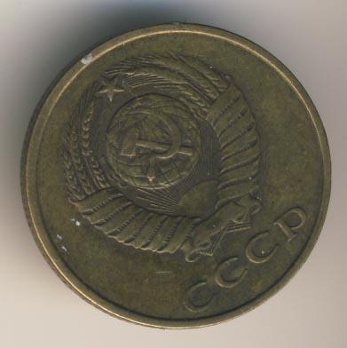 3 копейки 1982 г Штемпель 2. 20 копеек 1980 года