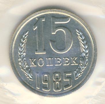 15 копеек 1985 г. Вторые колосья с внутренней стороны с остями