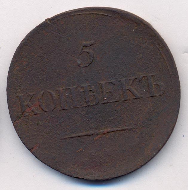 5 копеек 1830 г. ЕМ. Николай I Без инициалов минцмейстера
