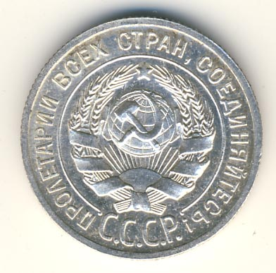 20 копеек 1925 г. Буквы «С» вытянутые