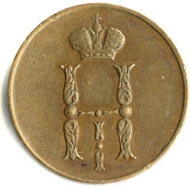 1 копейка 1852 г. ЕМ. Николай I. Екатеринбургский монетный двор