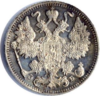 15 копеек 1911 г. СПБ ЭБ. Николай II.