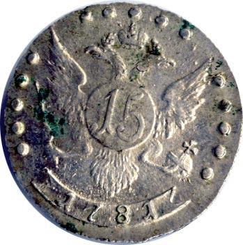 15 копеек 1781 г. СПБ. Екатерина II