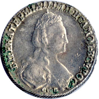 15 копеек 1781 г. СПБ. Екатерина II.