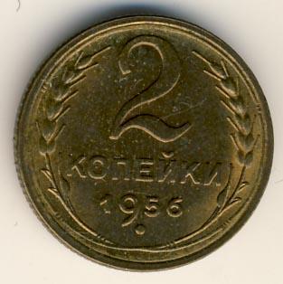 2 копейки 1956 г. Внутренние зерна колосьев перекрываются наружными, цифра «9» толстая и широкая