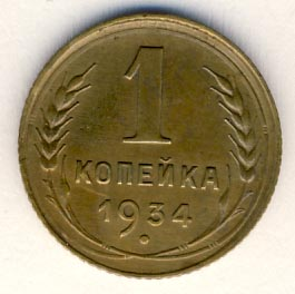 1 копейка 1934 г. Запятая в круговой надписи касается ободка