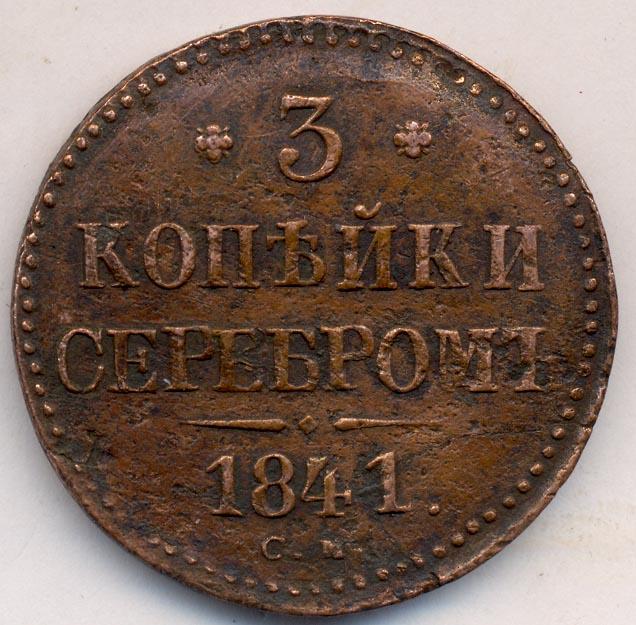3 копейки 1841 г. СМ. Николай I Сузунский монетный двор