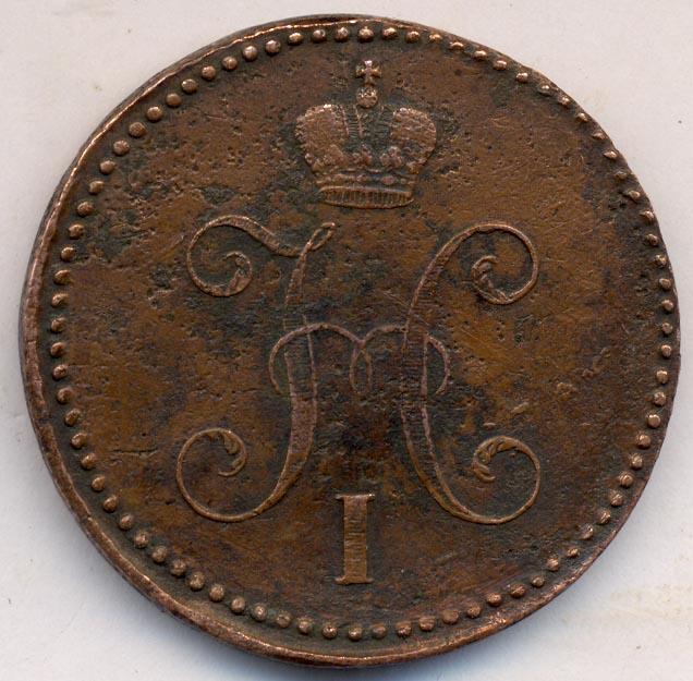 3 копейки 1841 г. СМ. Николай I. Сузунский монетный двор