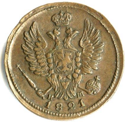 1 копейка 1821 г. ЕМ НМ. Александр I. Буквы ЕМ НМ