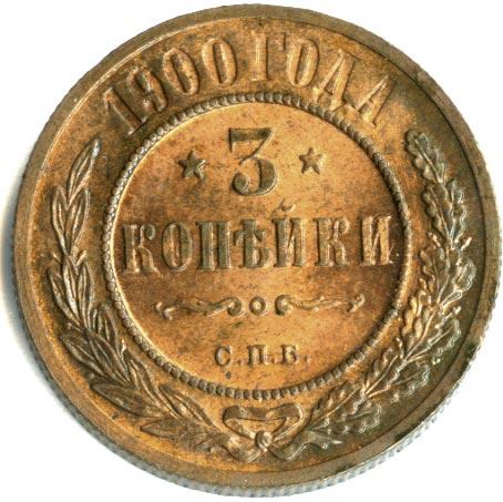 3 копейки 1900 г. СПБ. Николай II