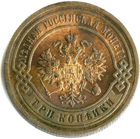 3 копейки 1900 г. СПБ. Николай II.