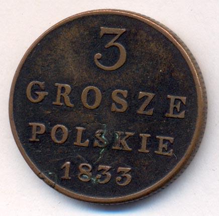 3 гроша 1833 г. KG. Для Польши (Николай I) Тиражная монета
