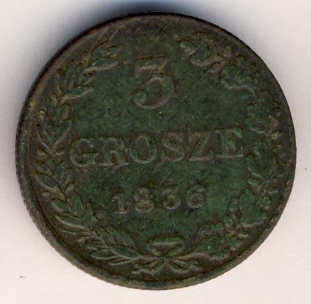3 гроша 1836 г. MW. Русско-Польские (Николай I) Тиражная монета