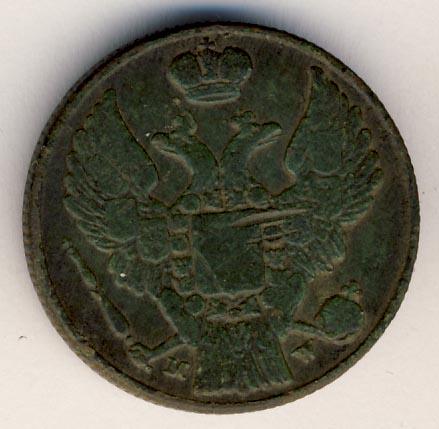 3 гроша 1836 г. MW. Русско-Польские (Николай I). Тиражная монета