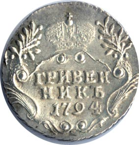 Гривенник 1794 г. СПБ. Екатерина II.