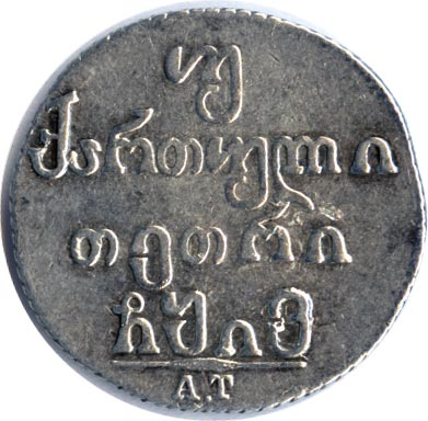 Двойной абаз 1816 г. АТ. Для Грузии (Александр I)