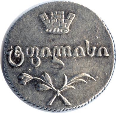 Двойной абаз 1816 г. АТ. Для Грузии (Александр I).