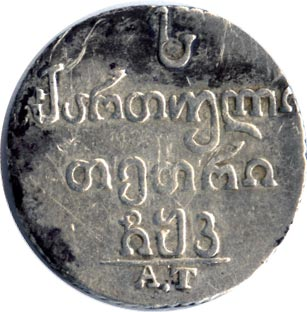 Абаз 1820 г. АТ. Для Грузии (Александр I)