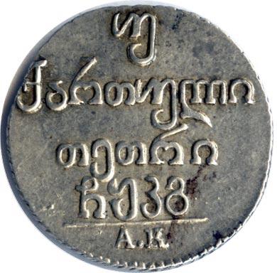 Двойной абаз 1823 г. АК. Для Грузии (Александр I)