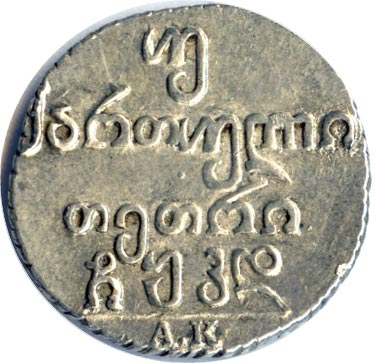 Двойной абаз 1824 г. АК. Для Грузии (Александр I)