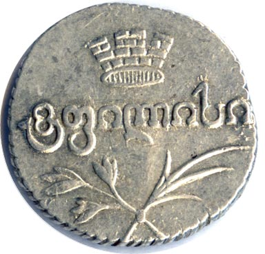 Двойной абаз 1824 г. АК. Для Грузии (Александр I).