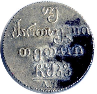 Двойной абаз 1826 г. АТ. Для Грузии (Николай I)