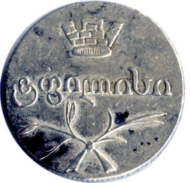 Двойной абаз 1826 г. АТ. Для Грузии (Николай I).