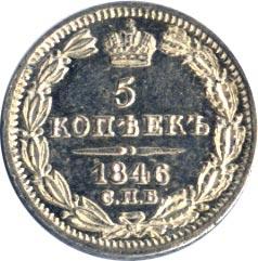 5 копеек 1846 г. СПБ ПА. Николай I.