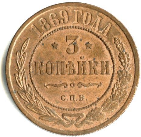 3 копейки 1869 г. СПБ. Александр II Санкт-Петербургский монетный двор