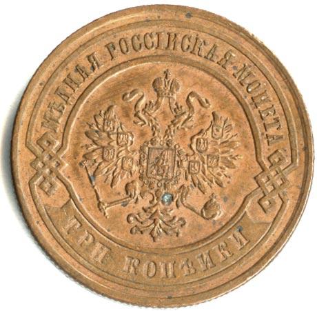 3 копейки 1869 г. СПБ. Александр II. Санкт-Петербургский монетный двор
