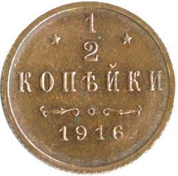 1/2 копейки 1916 г. Николай II.
