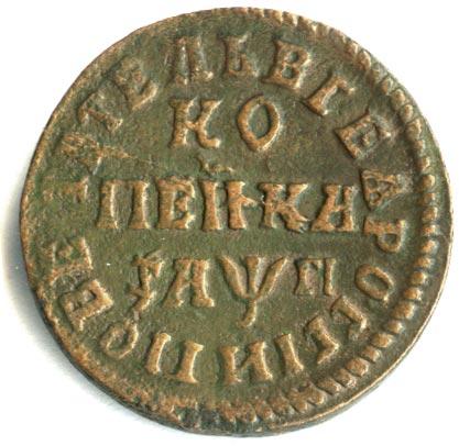 1 копейка 1713 г. МДЗ. Петр I Обозначение монетного двора