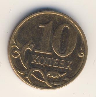 10 копеек 2007 г. ММД.