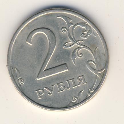 2 рубля 1998 г. СПМД.