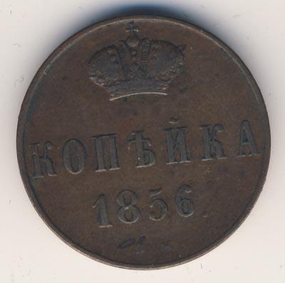 1 копейка 1856 г. ВМ. Александр II Варшавский монетный двор. Вензель узкий