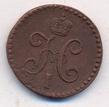1/2 копейки 1847 г. СМ. Николай I. Тиражная монета