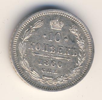 10 копеек 1860 г. СПБ ФБ. Александр II Орел меньше