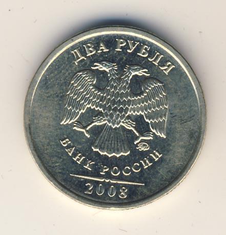 2 рубля 2008 г. ММД.