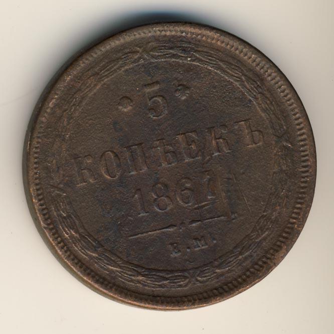 5 копеек 1867 г. ЕМ. Александр II. Старый тип