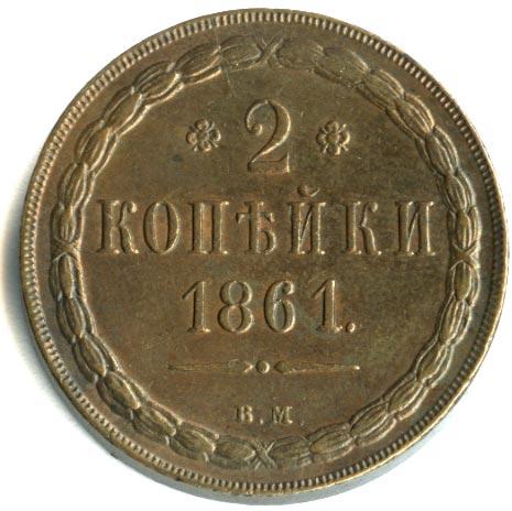 2 копейки 1861 г. ВМ. Александр II Варшавский монетный двор
