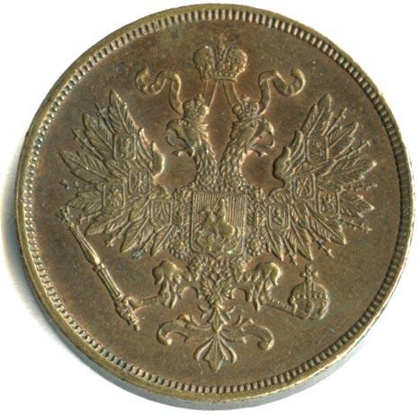 2 копейки 1861 г. ВМ. Александр II. Варшавский монетный двор