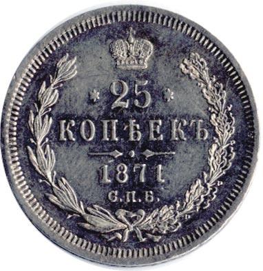 25 копеек 1871 г. СПБ НІ. Александр II