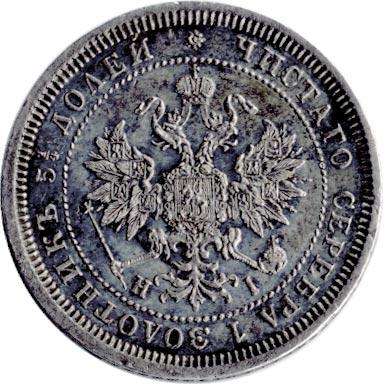 25 копеек 1871 г. СПБ НІ. Александр II.