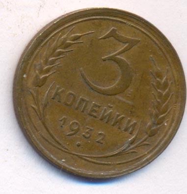 3 копейки 1932 г. Штемпель 20 копеек 1931 года, вместо букв «СССР» прочерк