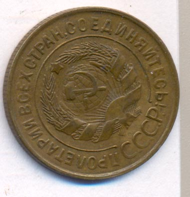 3 копейки 1932 г Штемпель 20 копеек 1931 года, вместо букв «СССР» прочерк