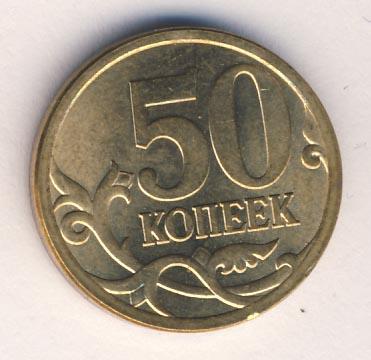 50 копеек 2009 г. СПМД.