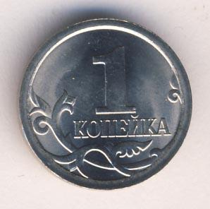 1 копейка 2009 г. СПМД.