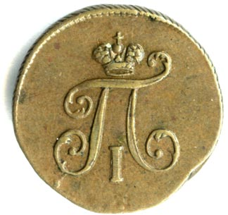 Полушка 1797 г. ЕМ. Павел I. Екатеринбургский монетный двор. Штемпель лицевой стороны деньги