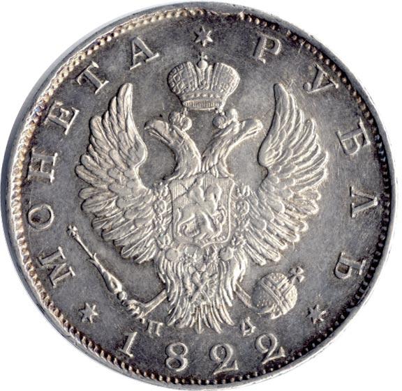 1 рубль 1822 г. СПБ ПД. Александр I. Тиражная монета