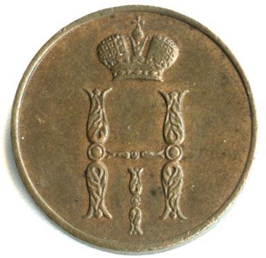 1 копейка 1851 г. ВМ. Николай I. Варшавский монетный двор